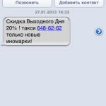 Такси СПАМ