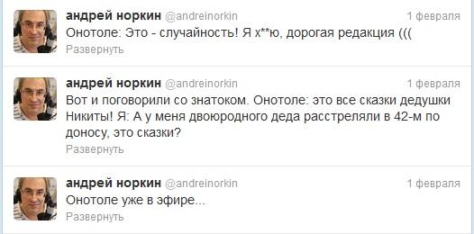 AndteyNorkin
