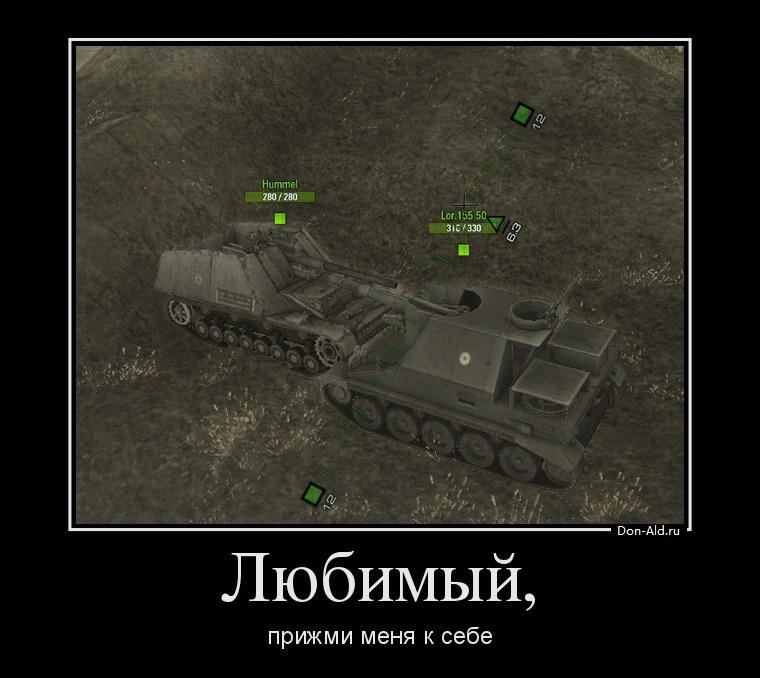 WoT_lyubimyij_don-ald_ru