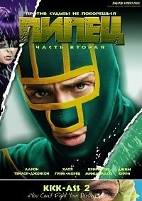 01 Kick-Ass 2 Poster