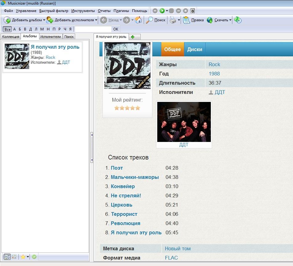 06 Musicnizer 6.0