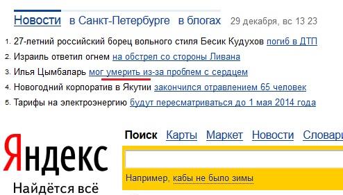 Yandex20131229