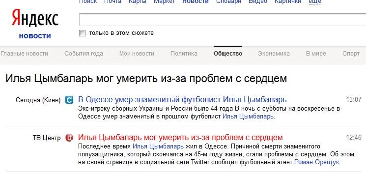 Yandex20131229_2