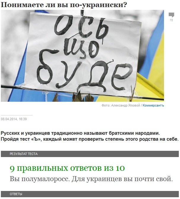 Тест украинский Полумалоросс?