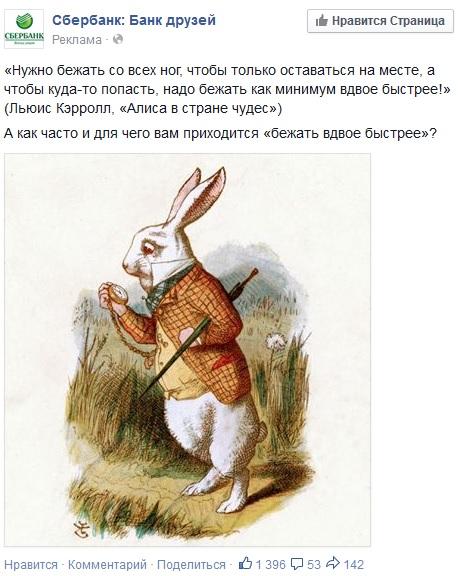 sberbank_white_rabbit