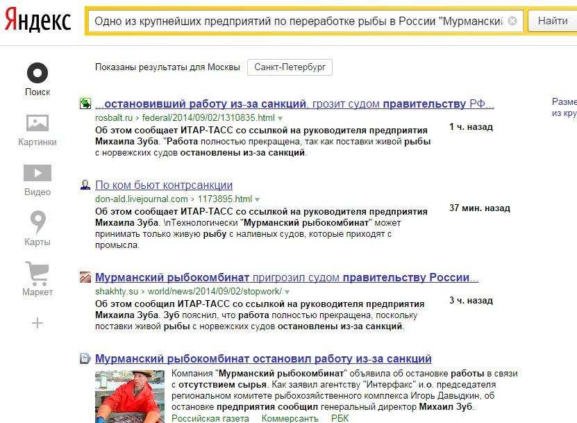 yandex_search20140902