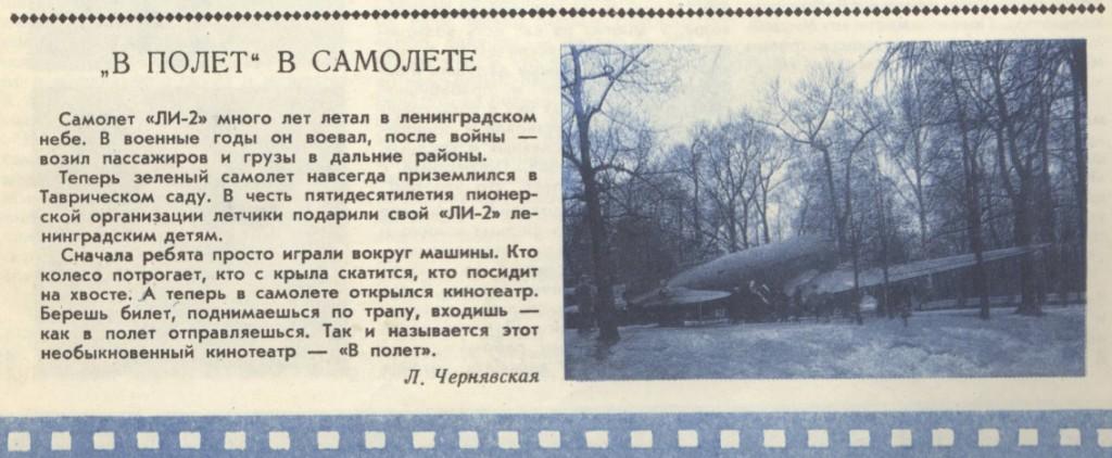 Koster Li-2