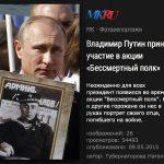 Путин и бессмертный полк