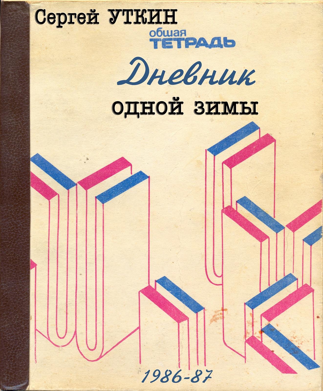 Дневник одной зимы 1986-87