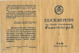 Права велосипедные 01