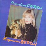 Субботнее музыкальное — Caroline Verdi