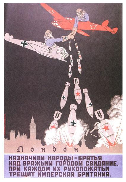 Кукрыниксы, плакат 1940 года