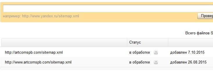 Yandex_sitemap