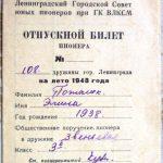 Отпускной билет пионера