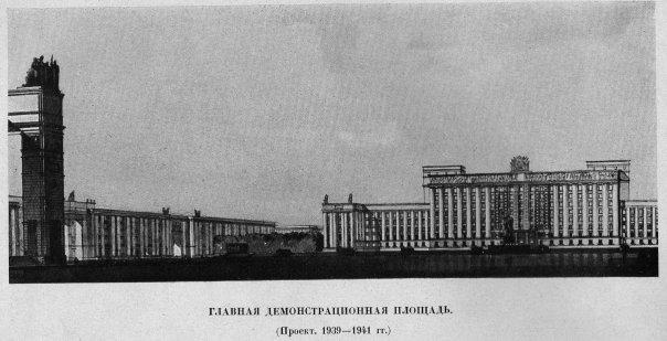 1939 Демонстрационная площадь проект