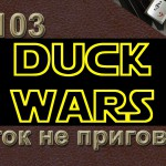 Duck Wars — Сток не приговор M103