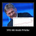 Это не наш рубль!