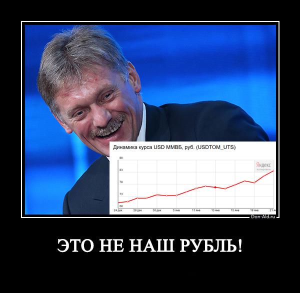 Это не наш рубль