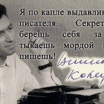 Цитатник: Виктор Конецкий