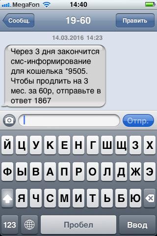 Yandex Mopney SMS