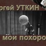 Дон Альд у микрофона — На мои похорона