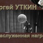 Сергей Уткин — Незаслуженная награда