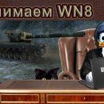 Поднимаем WN8 с танком T29