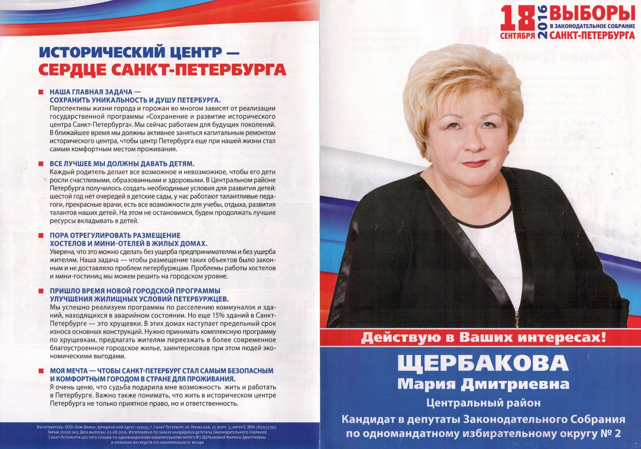 Scherbakova1