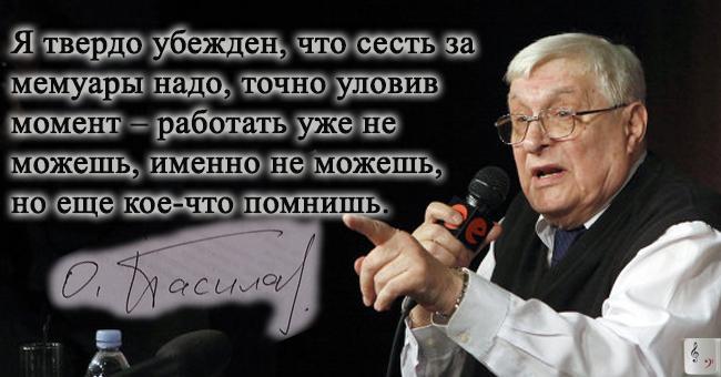 oleg-basilashvili