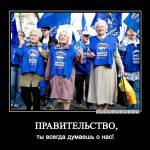Социальная политика петербургского ЗакСа