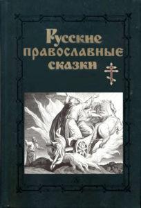 russkie-pravoslavnye-skazki