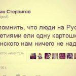 Герман Стерлигов тоже не знает, когда на Руси появилась картошка