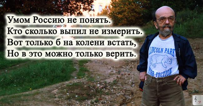 vladimir-fedorov-chernomor