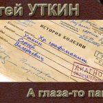 Сергей Уткин — А глаза-то папины!