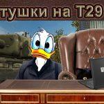 Покатушки на T29