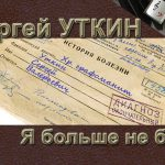 Сергей Уткин — Я больше не буду