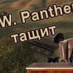 WoT — G.W. Panther тащит!