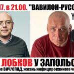 Павел Лобков: жизнь ВИЧ-инфицированного от первого лица