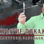 Вскрытие покажет: Кадыров и последний день Помпеи