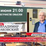 Владимир Спиваковский в программе Дмитрия Запольского