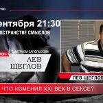 Лев Щеглов напомнил