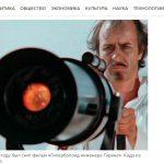 «Экспресс-газета» и отечественный кинематограф