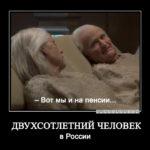 Двухсотлетний пенсионер