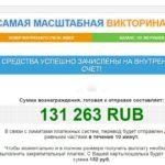 quizjust.ru — тот же top-opros, вид сбоку