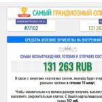 Все тот же лохотрон, теперь на askbest.ru
