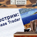 Пятничный ретрострим: High Seas Trader