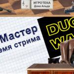 Duck Wars: T29 Мастер во время стрима