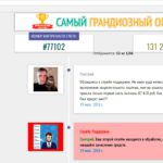 ask-q.ru — новое зеркало старого лохотрона. И ask-y.ru тоже…