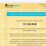 cash-opros.ml