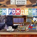 День рождения Дона Альда